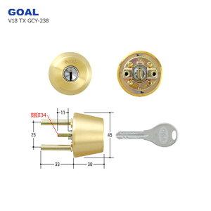 [テール刻印34] ゴール V18シリンダー TXタイプ GCY-238 ゴールド色 キー3本付【GOAL V-TX 34-30 21 シル】【ディンプルキー】