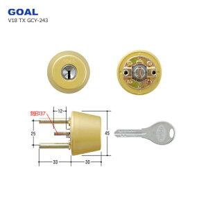 [テール刻印37] ゴール V18シリンダー TXタイプ GCY-243 塗装ゴールド色 キー3本付【GOAL V-TX 37-30 2691 シル】【ディンプルキー】