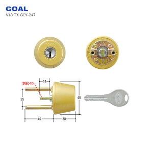 [テール刻印40] ゴール V18シリンダー TXタイプ GCY-247 塗装ゴールド色 キー3本付【GOAL V-TX 40-37 2691 シル】【ディンプルキー】