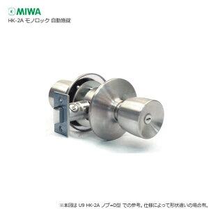 MIWA HK-2A型 自動施錠タイプ モノロック錠 ドアノブ 交換 取替え【外側:U9シリンダー付固定ノブ/内側:空ノブ(常に空錠)】【美和ロック HKシリーズ デュラロック 円筒錠】