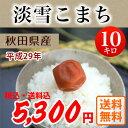 H29 akiawayuki10 1