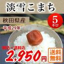 H29 akiawayuki5 1