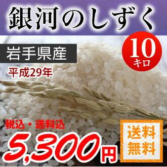在2017年生产岩手县银河的水滴白米10kg北海道、冲绳除去一部分孤岛