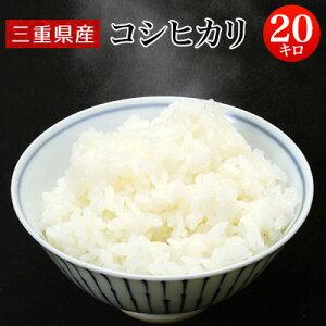 令和2年産 三重県産 コシヒカリ 白米20kg