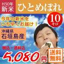 H30 ishihito10 1