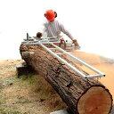 丸太 製材 レールとして グランバーグEZレール(3M)最初のカット 1.5m×2