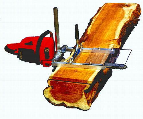 丸太を製材する用具 スモールログミルご使用するチェンソーバーが45cm以下の場合に最適な ソーミル丸太 製材 チェンソー チェーンソー