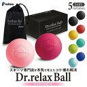 【送料無料】Dr.relax Ball マッサージ ストレッチ ボール 2個セット Preime マッサージボール ストレッチボール トリ…