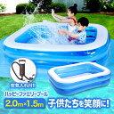 【販売数1万点突破セール】プール ビニールプール 家庭用プール 『家でも楽しく水遊びができるハッピーファミリープー…