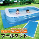【送料無料】プール マット ビニールプール用シート 厚手 プール下シート プール敷きシート 家庭用プール ファミリー…