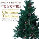 クリスマスツリー 120cm 【2週間で1000本売れたナチュラルツリー】 2020年モデル まつぼっくり付 【送料無料】 松かさ…