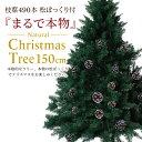 クリスマスツリー 150cm 【2週間で1000本売れたナチュラルツリー】 2020年モデル まつぼっくり付 【送料無料】 松かさ…