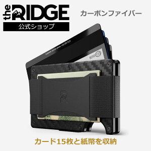 【国内正規品】[ザ リッジ] カーボンファイバー キャッシュストラップ Carbon Fiber Cash Strap ブラック the RIDGE TRC01 札バサミ カードケース スリム スキミング防止 カード入れ 薄型 札ばさみ スリ