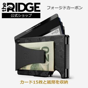 【国内正規品】[ザ リッジ]フォージドカーボン マネークリップ Forged Carbon Money Clip the RIDGE TRC05 スキミング防止カード ポイントカードケース カードケース カード入れ お札入れ 薄型 コンパク