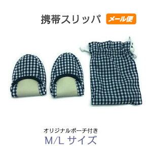 携帯スリッパ 二つ折り 巾着 折りたたみ 洗える おしゃれ かわいい 入学式 卒業式 格子 チェック メール便 M/Lサイズ 色:ブルー 型番:1325bu