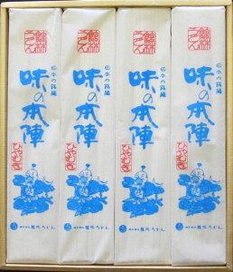 【贈り物/ギフト】特選・味の本陣 ひやむぎ 4入
