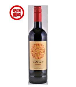 送料無料 スペイン産 gotica 赤ワイン フルーティ 辛口 750ml ミディアムボディ 直輸入 ゴティカ デイリーワイン スペインワイン サラダ チーズ 肉料理 スペイン ワイン ホワイトデー お酒 辛口