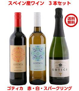 送料無料 スペイン産 gotica wine 赤 白 スパークリング ワイン 3本セット 直輸入 ゴティカ パーティー ワインセット サラダ チーズ 魚料理 肉料理 赤白 スペインワイン 辛口ワイン お祝い 辛口