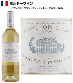 【パヴィヨン・ブラン・デュ・シャトー・マルゴー 2004】 メドック1級 セカンド パーカーポイント93 白ワイン 750ml フランス ボルドー地方 メドック地区 直輸入 誕生日 プレゼント お祝い
