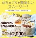 <即納><送料無料>(スムージー 置き換え ダイエット スリム 雑穀 チアシード バナナ 朝ごはん 牛乳 豆乳 レディー…