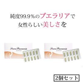 【限定セール】【送料無料・2個セット】ピュアプエラリアLite(レディース)【10P03Sep16】