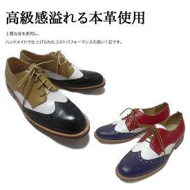ハンドメイド 高級感溢れる本革使用 本革トリコロール ウイングチップ カジュアルシューズ 靴 シューズ 男性用 メンズ ダービー サドルシューズ 白 黒 ベージュ ネイビー レッド ホワイトトリコロール 紳士靴 手作り靴