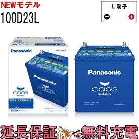 キャッシュレス5%還元 N-100D23L/C7 バッテリー カオス 自動車バッテリー 充電制御車用 パナソニック 国産バッテリー