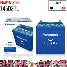 N-145D31L/C7 バッテリー カオス 自動車バッテリー 充電制御車用 パナソニック 国産バッテリー