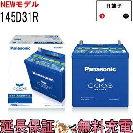 N-145D31R/C7 バッテリー カオス 自動車バッテリー 充電制御車用 パナソニック 国産バッテリー