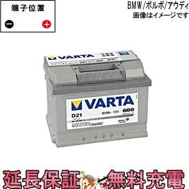 キャッシュレス5%還元 563-400-061 自動車 バッテリー 交換 VARTA 欧州車互換: 560-901-068 / 56219 / EA640-L2 / EPX62 / 56020 / 563400061