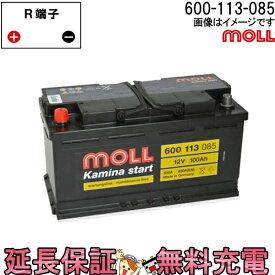 キャッシュレス5%還元 600-113-085 自動車 バッテリー モル 交換 MOLL 欧州車 Kamina
