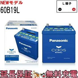 キャッシュレス5%還元 N-60B19L/C7 バッテリー カオス 自動車バッテリー 充電制御車用 パナソニック 国産バッテリー