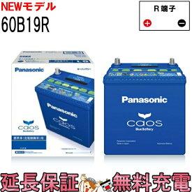 キャッシュレス5%還元 N-60B19R/C7 バッテリー カオス 自動車バッテリー 充電制御車用 パナソニック 国産バッテリー