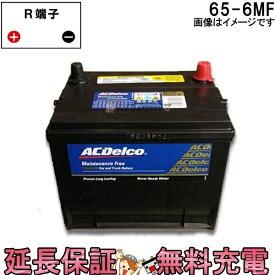 キャッシュレス5%還元 65-6MF ACデルコ 自動車 バッテリー カーバッテリー エクスプローラー リンカーン トーラス