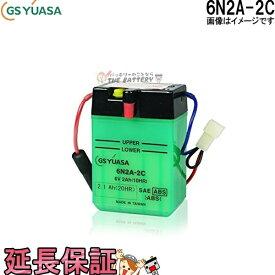 キャッシュレス5%還元 6N2A-2C バイク バッテリー GS / YUASA ジーエス ユアサ 二輪用 バッテリー オープンベント 開放型