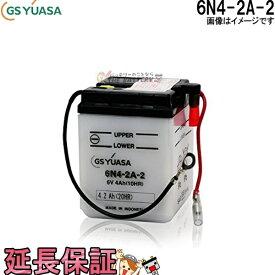 キャッシュレス5%還元 6N4-2A-2 バイク バッテリー GS / YUASA ジーエス ユアサ 二輪用 バッテリー オープンベント 開放型
