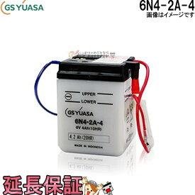 キャッシュレス5%還元 6N4-2A-4 バイク バッテリー GS / YUASA ジーエス ユアサ 二輪用 バッテリー オープンベント 開放型