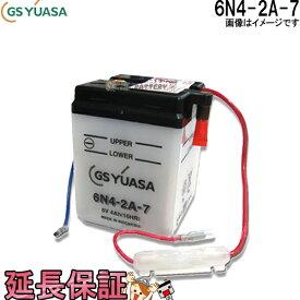 キャッシュレス5%還元 6N4-2A-7 バイク バッテリー GS / YUASA ジーエス ユアサ 二輪用 バッテリー オープンベント 開放型
