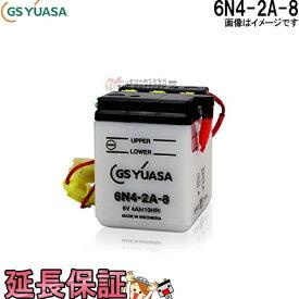 キャッシュレス5%還元 6N4-2A-8 バイク バッテリー GS / YUASA ジーエス ユアサ 二輪用 バッテリー オープンベント 開放型