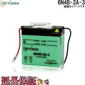 キャッシュレス5%還元 6N4B-2A-3 バイク バッテリー GS / YUASA ジーエス ユアサ 二輪用 バッテリー オープンベント 開放型
