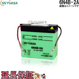 キャッシュレス5%還元 6N4B-2A バイク バッテリー GS / YUASA ジーエス ユアサ 二輪用 バッテリー オープンベント 開放型
