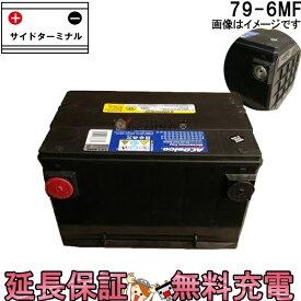 79-6MF ACデルコ 自動車 バッテリー カーバッテリー ハマーH1 ハマーH2 互換 EX79