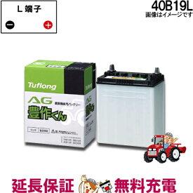キャッシュレス5%還元 安心の正規品 12ヶ月保証付 40B19L 日立 ( 日立化成 ) 国産 農機 バッテリー ( トラクター 耕うん機 ) AG 豊作くん バッテリ- 互換: 28B19L / 34B19L / 38B19L / 40B19L
