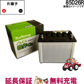 キャッシュレス5%還元 12ヶ月保証付 AH85D26R 日立化成 国産 農機 バッテリー ( トラクター 耕うん機 ) AG 豊作くん バッテリー 互換: 48D26R / 5D26R / 65D26R / 75D26R / 80D26R / 85D26R