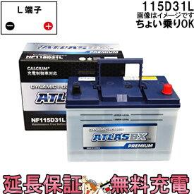 充電制御車対応 保証付 115D31L バッテリー 自動車 アトラスプレミアム レクサス ダイナ デリカ 互換 65D31L 75D31L 85D31L 95D31L 105D31L 115D31L