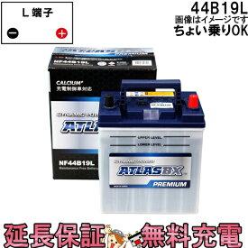 キャッシュレス5%還元 充電制御車対応 2年保証 44B19L バッテリー 自動車 アトラスプレミアム ウィッシュ ティーダ ステラ タント ムーブ 互換 28B19L / 34B19L / 38B19L / 40B19L / 42B19L / 46B19L / 36B19L