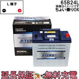 【あす楽】 充電制御車 対応 65B24L バッテリー 自動車 アトラスプレミアム ウィッシュ アリオン ヴィッツ ヴォクシー リーフ 互換 46B24L 50B24L 55B24L 60B24L 65B24L