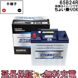 充電制御車対応 保証付 65B24R バッテリー 自動車 アトラスプレミアム アイシス ウィッシュ シエンタ 互換 46B24R 50B24R 55B24R 60B24R 65B24R