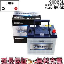 【あす楽】 90D23L 自動車 バッテリー 互換 55D23L 60D23L 65D23L 70D23L 75D23L 80D23L 85D23L 充電制御車対応 アトラスプレミアム スカイライン フーガ カムリ RVR