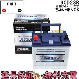 充電制御車対応 保証付 90D23R バッテリー 自動車 アトラスプレミアム レジアスエースバン iQ 互換 55D23R 60D23R 65D23R 70D23R 75D23R 80D23R 85D23R 90D23R